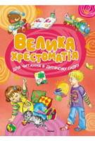 Велика хрестоматія для читання в дитячому садку