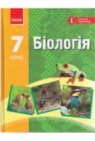 Біологія 7 клас. Запорожец Н.В., Ранок 2016