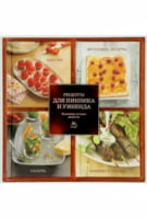 Рецепты для пикника и уикенда. Коллекция лучших рецептов (набор из 4-х книг)