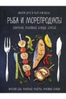 Рыба и морепродукты (закуски, основные блюда, соусы)