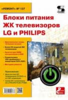 Блоки питания ЖК телевизоров LG и PHILIPS. Выпуск №137