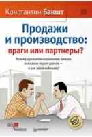 Продаж і виробництво: вороги чи партнери?