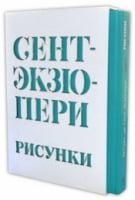 Сент-Экзюпери А. Рисунки: акварель, пастель, перо, карандаш