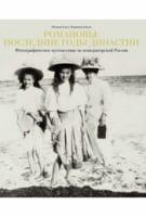 Романови: останні роки династії. Фотографічне подорож по імператорської Росії