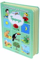 Энциклопедия для малышей. Природа