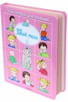 Энциклопедия для малышей. Твоё тело