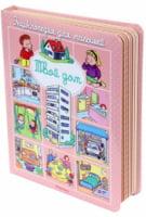 Энциклопедия для малышей. Твой дом