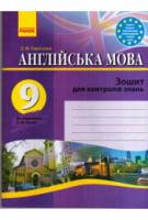Англійська мова. 9 клас. Зошит для контролю знань (до підручника А. М. Несвіт)