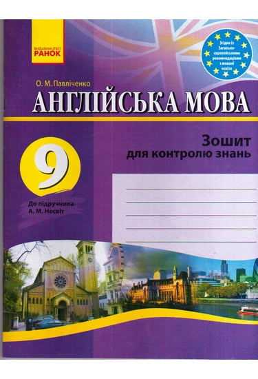 Павліченко О. М. 9 Клас Гдз