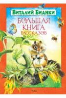 Большая книга рассказов. Бианки