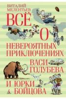 Всё о невероятных приключениях Васи Голубева и Юрки Бойцова