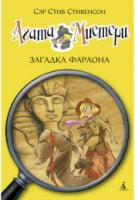 Агата Мистери. Загадка Фараона. Кн.1