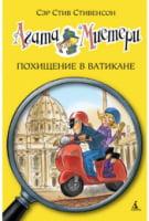 Агата Мистери. Похищение в Ватикане.  Кн.11