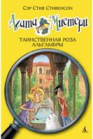 Агата Мистери. Таинственная роза Альгамбры. Кн.12