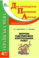 Збірник підсумкових контрольних робіт. Українська мова  4 клас, Освіта 2017