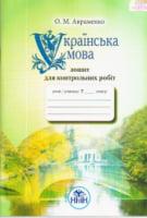 Укр. мова, 7 кл. Зошит для к. р.
