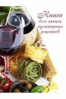 Книга для записи кулинарных рецептов кн. 1