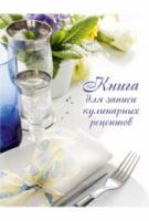 Книга для записи кулинарных рецептов кн.2