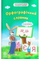 Орфографічний словник. 1-4 класи
