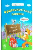 Фразеологічний словник. 1-4 класи