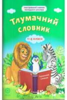 Тлумачний словник 1-4 класи