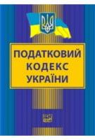 Податковий кодекс України. Станом на 01.02.2018 року