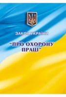 """Закон України """"Про охорону праці"""". Зі змінами 2015р."""