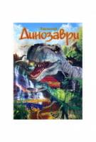 Динозаври (Енциклопедія)