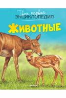 Твоя первая энциклопедия. Животные