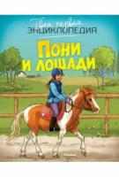 Твоя первая энциклопедия. Пони и лошади