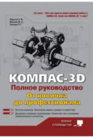 КОМПАС-3D. Полное руководство . От новичка до профессионала.