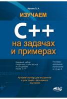 Изучаем С++ на задачах и примерах.