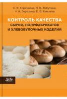 Контроль качества сырья, полуфабрикатов и хлебобулочных изделий: учебное пособие для вузов