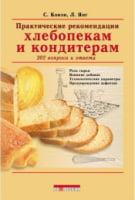 Практические рекомендации хлебопекам и кондитерам