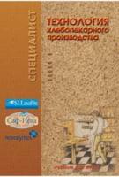 Технология хлебопекарного производства. Учебник для вузов