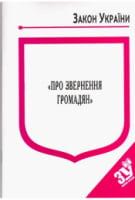 """Закон України """"Про звернення громодян"""""""