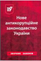 Нове антикорупційне законодавство України