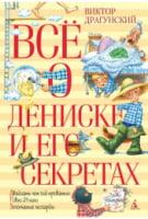 Всё о Дениске и его секретах
