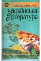 Українська література: підруч. для 8 кл. загально-освіт. навч. закл./ В. І. Цимбалюк.