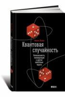Квантовая случайность: Нелокальность, телепортация и другие квантовые чудеса