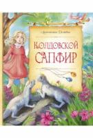 Колдовской сапфир