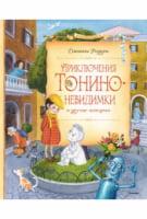 Приключения Тонино-невидимки и другие истории