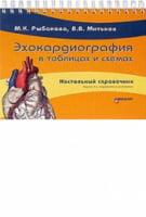 Ехокардіографія в таблицях і схемах. Настільний довідник. Изд.3-е.
