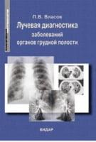 Лучевая диагностика заболеваний органов грудной полости. Изд.2-е.