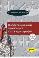 Дифференциальная диагностика в эхокардиографии. +DVD-ROM