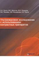 Ультразвуковое исследование с использованием контрастных препаратов. +DVD-ROM