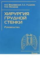 Хирургия грудной стенки. Руководство