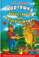 Картошка. умные советы для богатого урожая.
