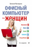 Офисный компьютер для женщин 2-е изд.