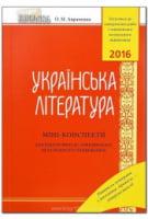 Українська література. Міні-конспекти для підготовки до зовнішнього незалежного оцінювання. Видання 4-є, виправлене